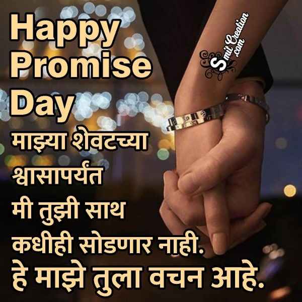 Happy Promise Day Image In Marathi For Boyfriend