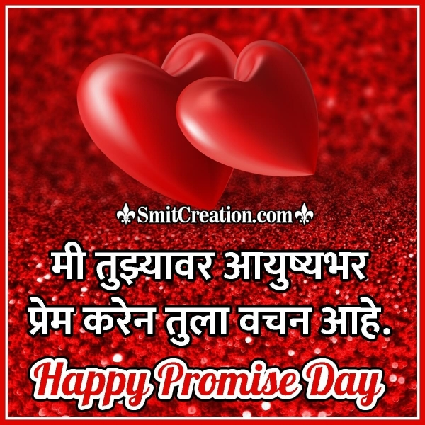 Happy Promise Day Short Quote In Marathi