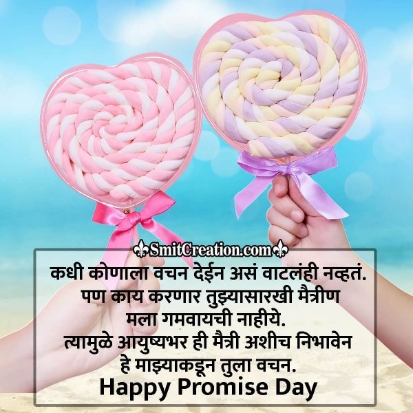 Promise Day Quotes In Marathi For Friends