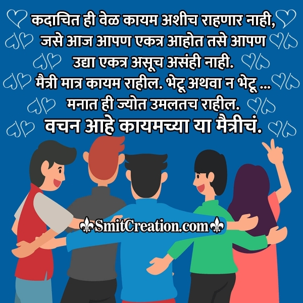 Happy Promise Day Quote In Marathi For Friends