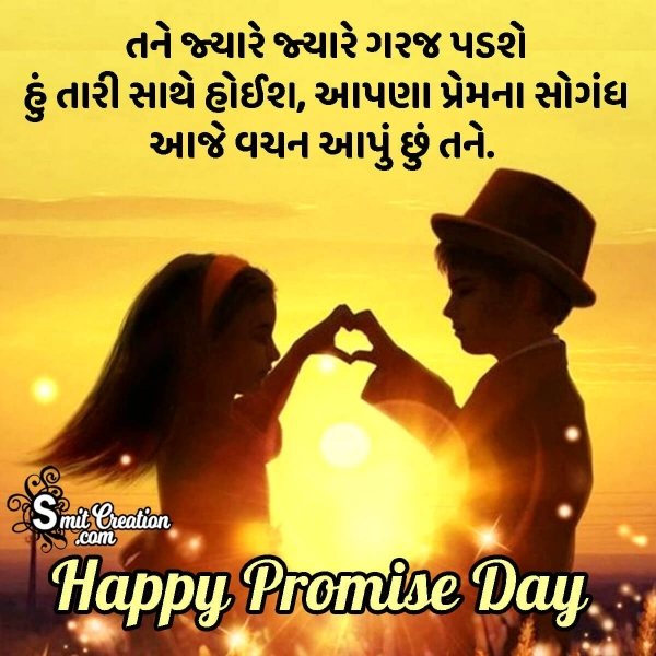 Happy Promise Day Gujarati Photo For Boy Friend