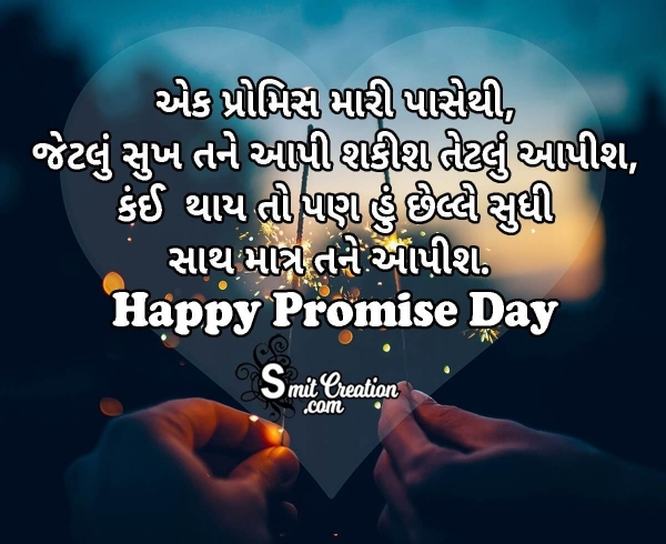 Promise Day Gujarati Message Image For Whatsapp