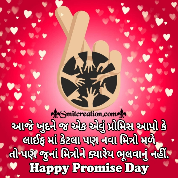 Promise Day Gujarati Message To Friends