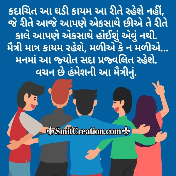 Happy Promise Day Quote In Gujarati For Friends