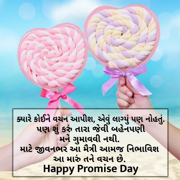 Promise Day Quotes In Gujarati For Friends