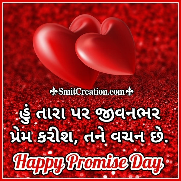Happy Promise Day Short Quote In Gujarati