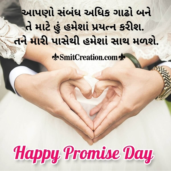 Promise Day Messages In Gujarati For Boyfriend