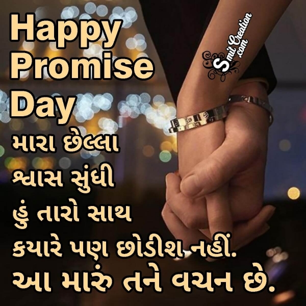 Happy Promise Day Image In Gujarati For Boyfriend
