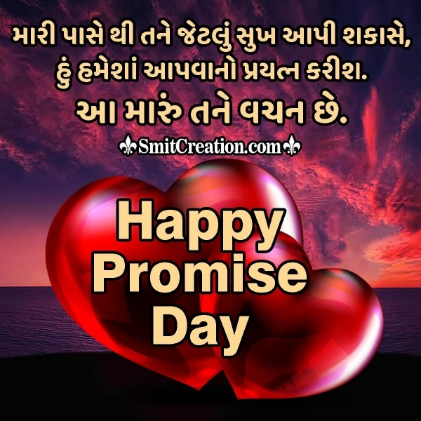 Happy Promise Day Image In Gujarati For Girlfriend