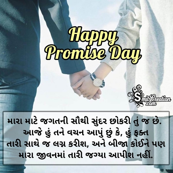 Promise Day Messages In Gujarati For Girlfriend