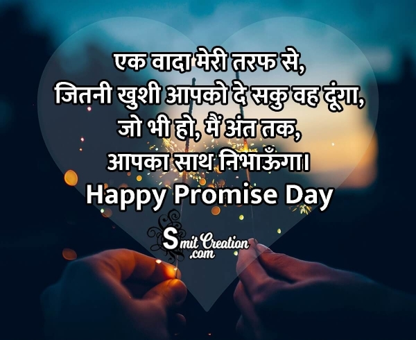 Promise Day Hindi Message Image For Whatsapp