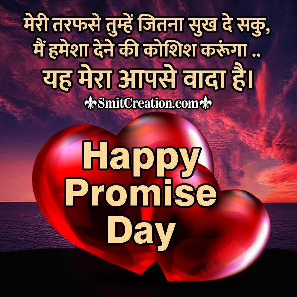 Happy Promise Day Image In Hindi For Girlfriend