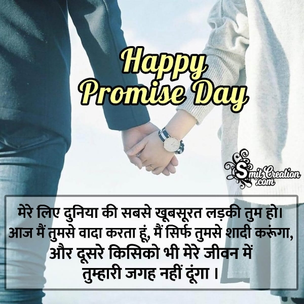 Promise Day Messages In Hindi For Girlfriend