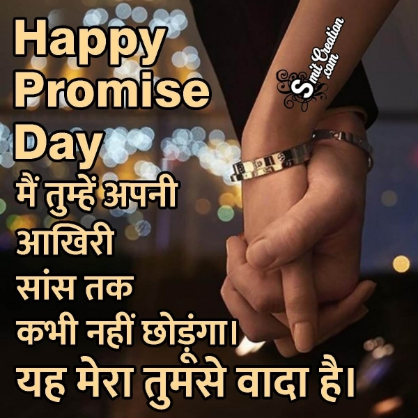Happy Promise Day Image In Hindi For Boyfriend
