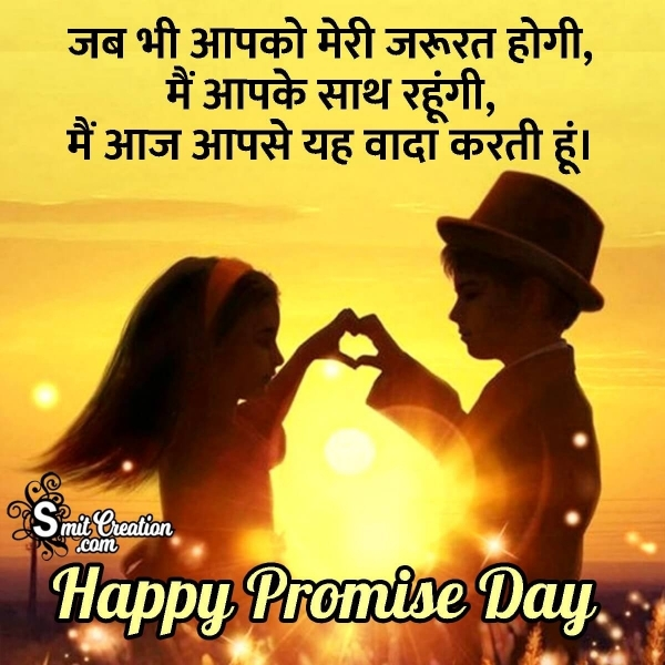 Happy Promise Day Hindi Photo For Boy Friend