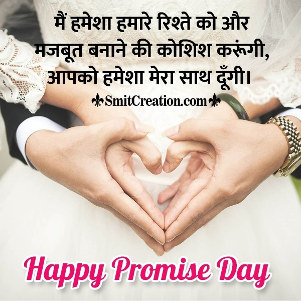Promise Day Messages In Hindi For Boyfriend