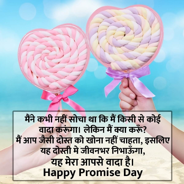 Promise Day Quotes In Hindi For Friends