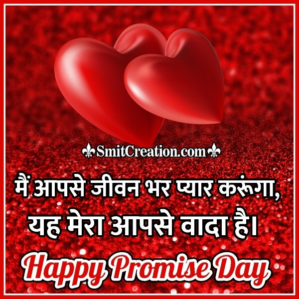 Happy Promise Day Short Quote In Hindi
