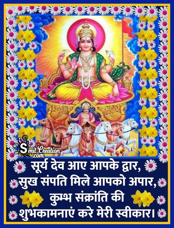 Kumbh Sankranti Hindi Shubhkamnaye