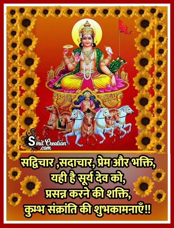 Kumbh Sankranti Ki Shubhkamnaye