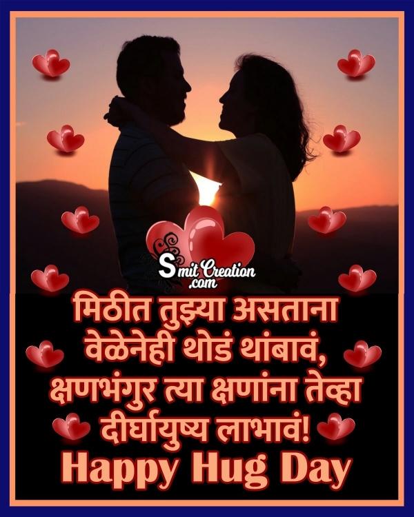 Happy Hug Day Marathi Quote