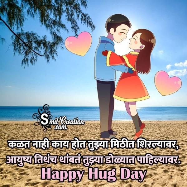 Happy Hug Day Marathi For Lovers