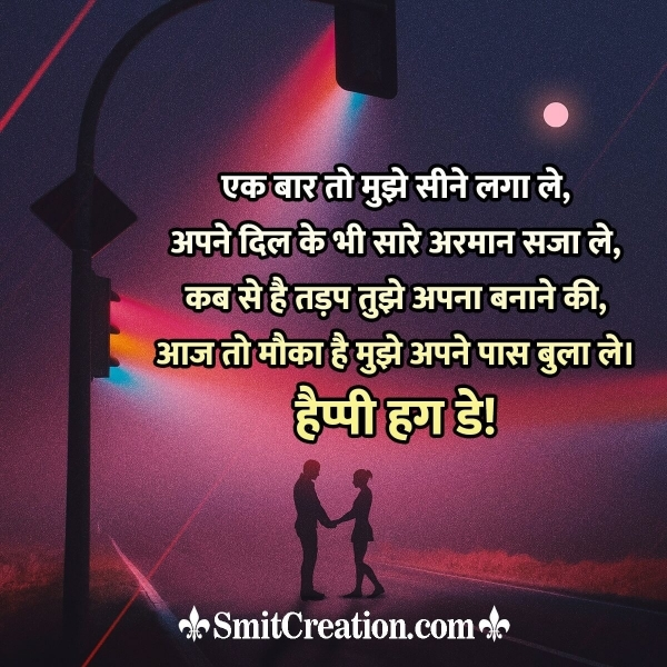 Happy Hug Day Shayari For Lovers