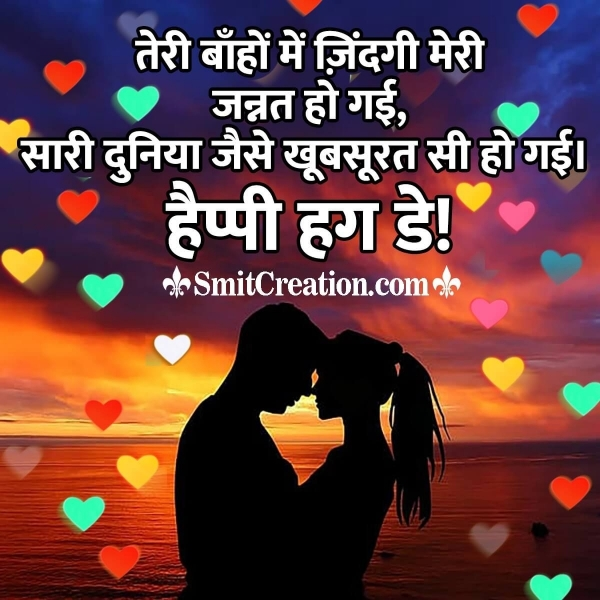 Happy Hug Day Shayari For Boyfriend