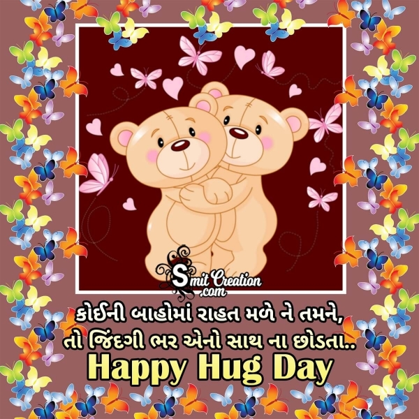 Happy Hug Day Gujarati Whatsapp Image