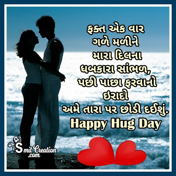 Happy Hug Day Message In Gujarati