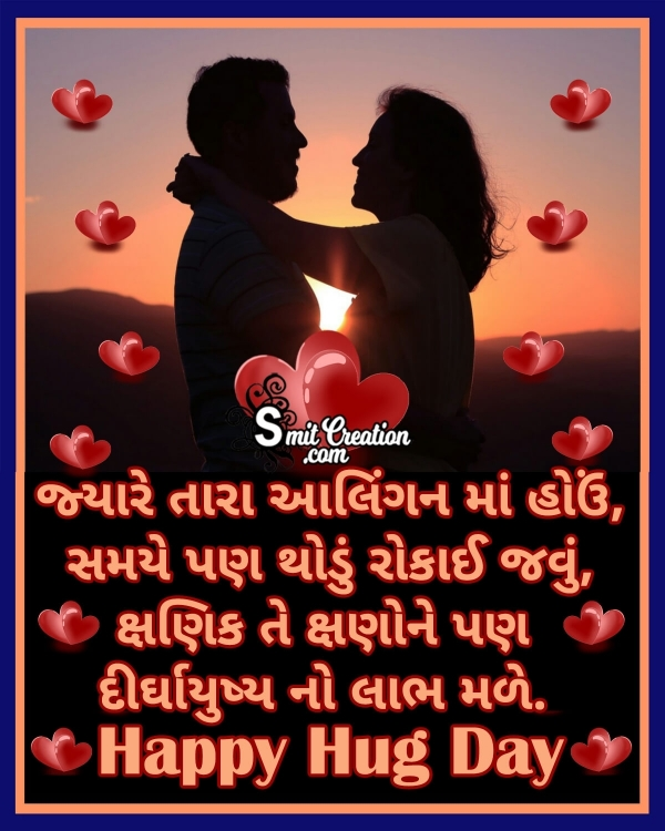 Happy Hug Day Gujarati Quote