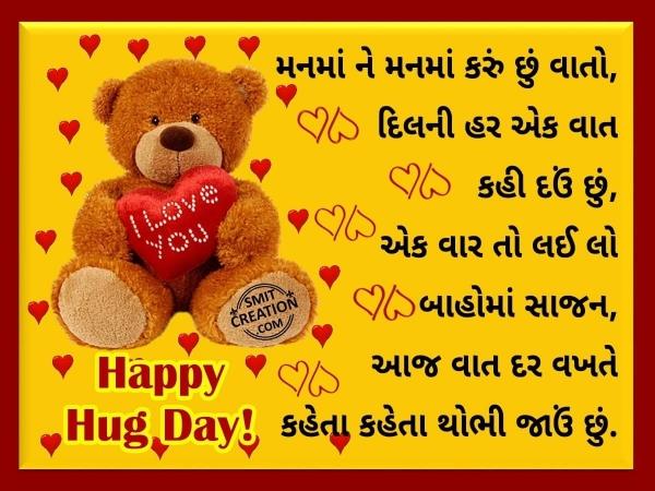 Happy Hug Day Gujarati Message
