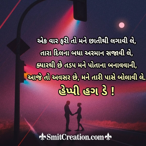 Happy Hug Day Gujarati Shayari For Lovers