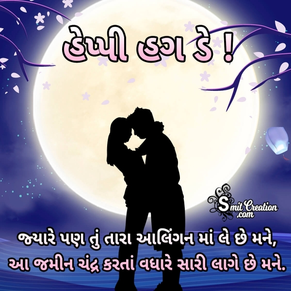 Happy Hug Day Gujarati Shayari For Girlfriend