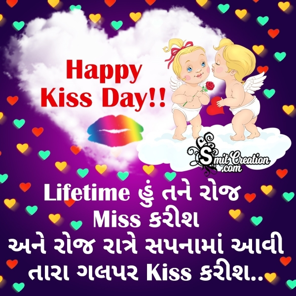 Kiss Day Gujarati Message For Whatsapp