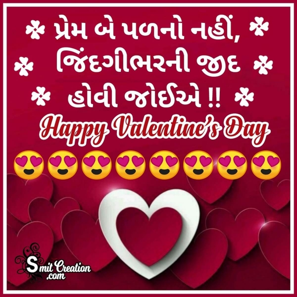Happy Valentines Day Gujarati Quote