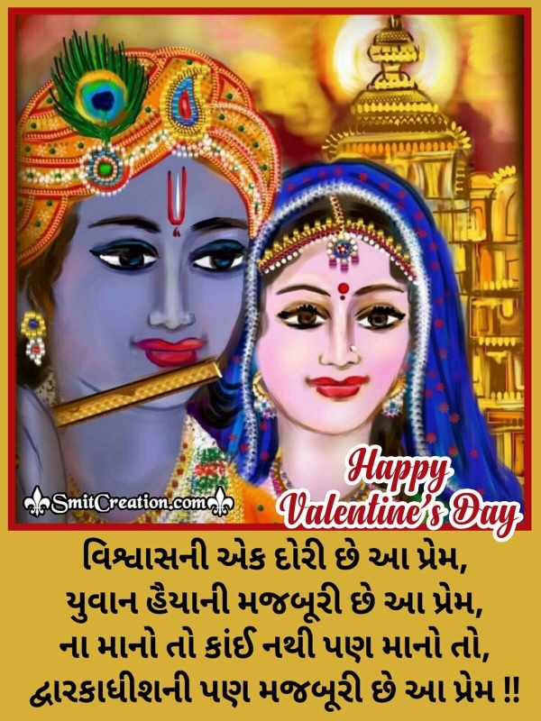 Happy Valentines Day Shayari In Gujarati