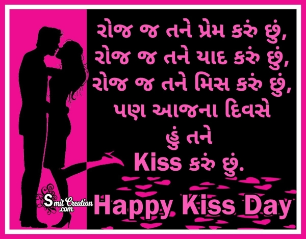 Happy Kiss Day Message In Gujarati