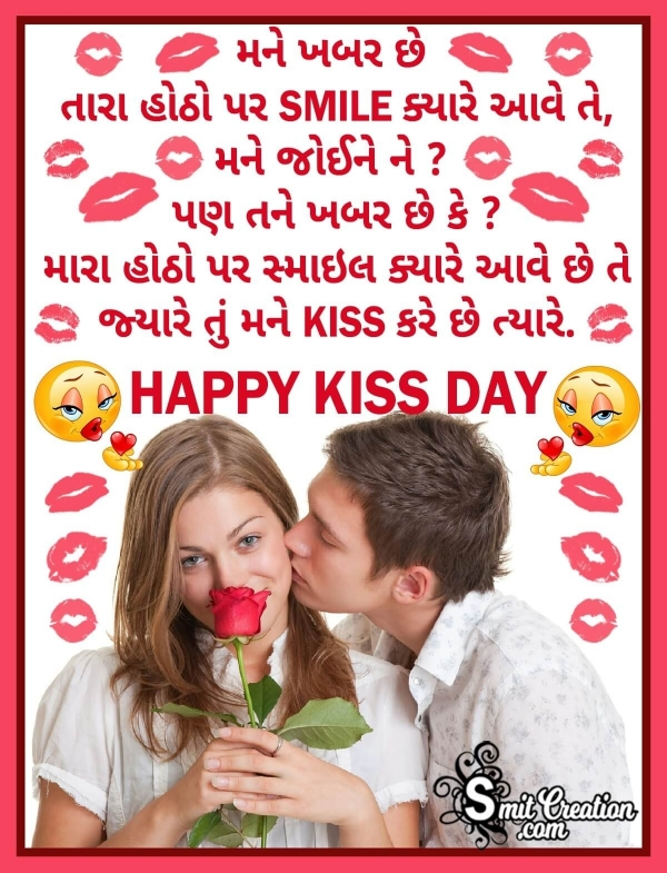 Happy Kiss Day Gujarati Message Image