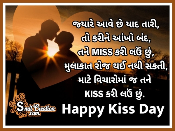 Kiss Day Gujarati Shayari Image
