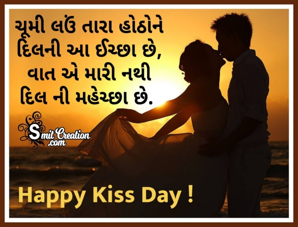 Happy Kiss Day Gujarati WhatsApp Image