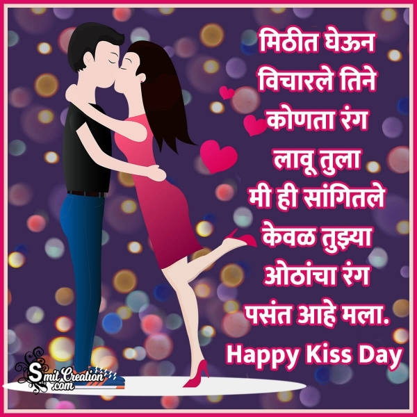 Happy Kiss Day Marathi Message For Boyfriend