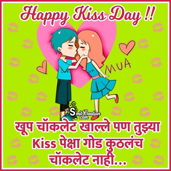 Happy Kiss Day Marathi Message For Lovers