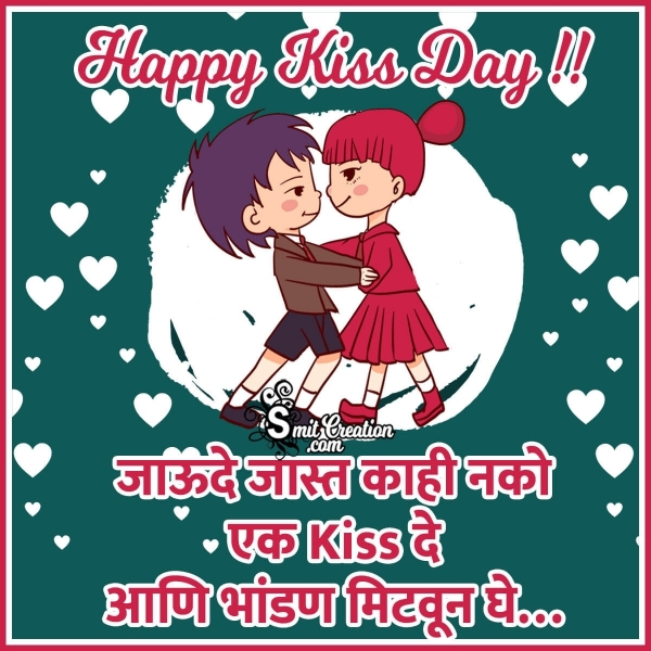 Happy Kiss Day Marathi Message For Girlfriend