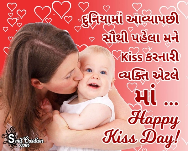 Happy Kiss Day Gujarati Status On Mother
