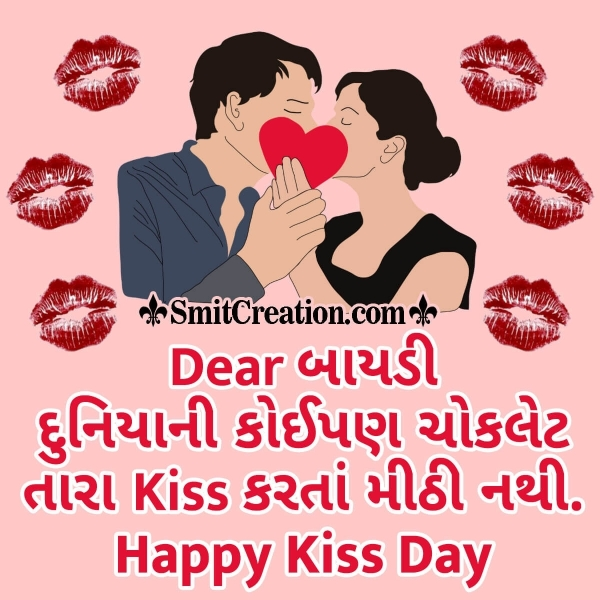 Happy Kiss Day Gujarati Message For Wife