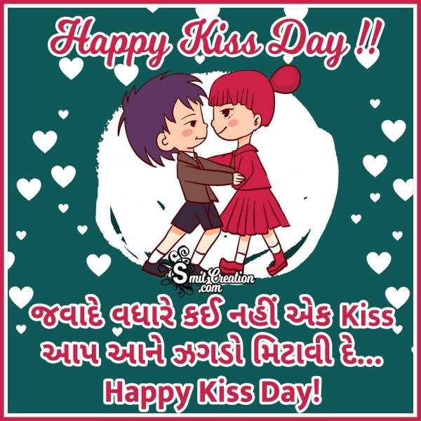 Happy Kiss Day Gujarati Message For Girlfriend