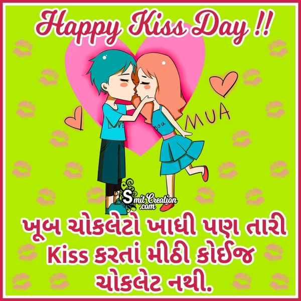 Happy Kiss Day Gujarati Message For Lovers