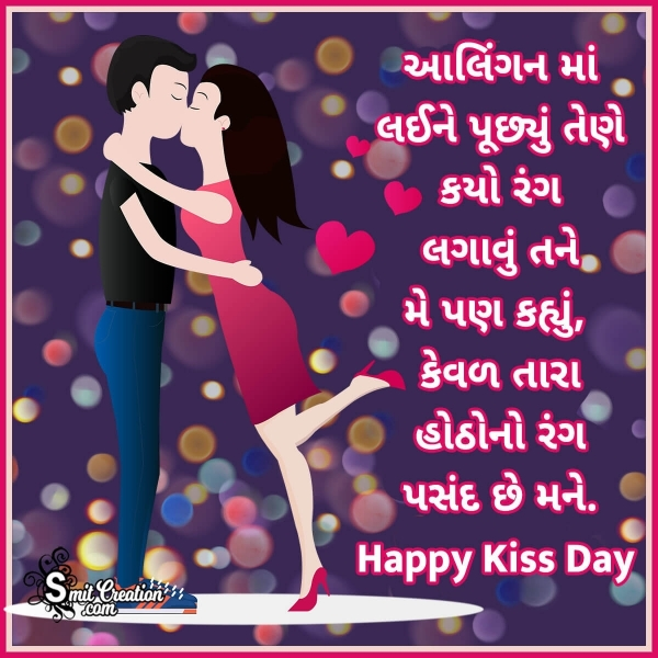 Happy Kiss Day Gujarati Message For Boyfriend