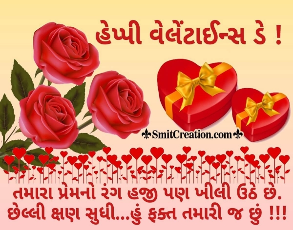 Valentine Day Wishes In Gujarati